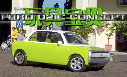 玩具样的汽车 福特021C概念车