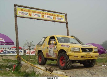 全国汽车场地越野锦标赛北京站组图高清图片