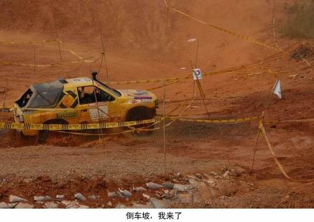 全国汽车场地越野锦标赛武汉站组图高清图片