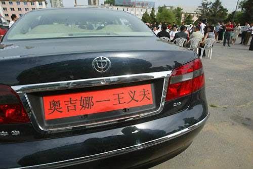沈阳奥吉娜润滑油向奥运冠军送轿车高清图片